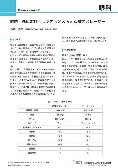 【眼科】Case report E