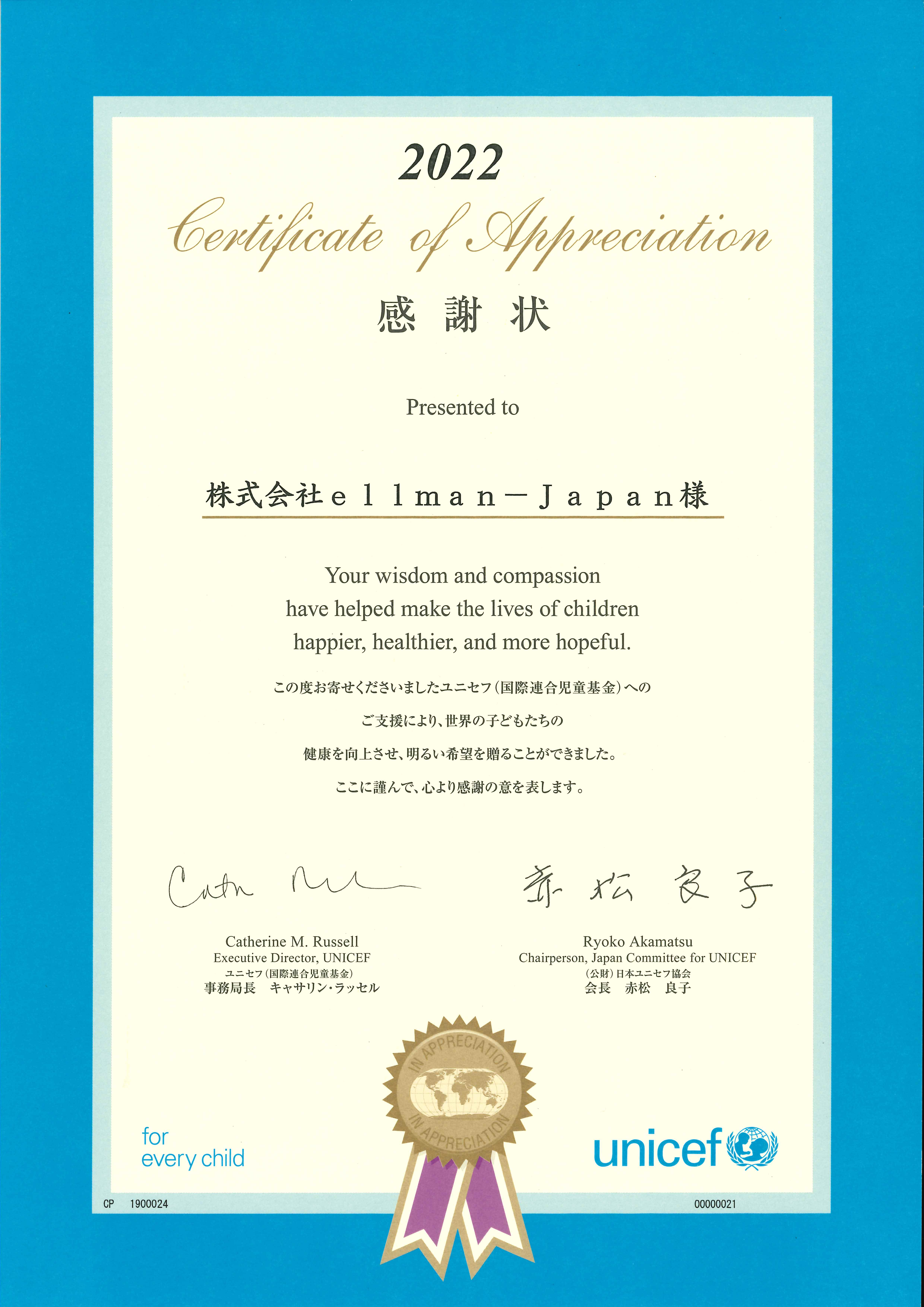 ellman-Japanのユニセフ募金、症状